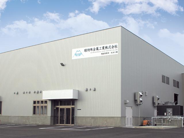 秋田工場 外観の様子
