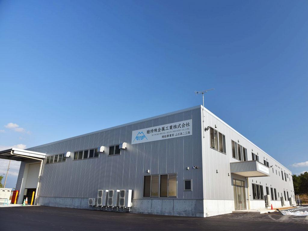 山形第二工場 外観の様子