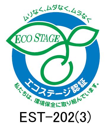 <p>エコステージ<br /> 樹脂事業部(福島工場)</p>